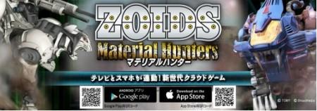 ブロードメディアとGクラスタ・グローバル、「ZOIDS」を題材としたスマホ向けアクションゲーム「ZOIDS Material Hunters」のiOS版をリリース