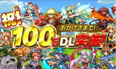 オレンジキューブのスマホ向けドットRPG「勇者と1000の魔王-覚醒-」、100万ダウンロードを突破