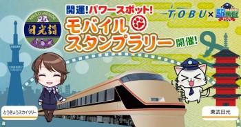モバイルファクトリー、位置ゲー「駅奪取PLUS」にて東武鉄道とコラボ