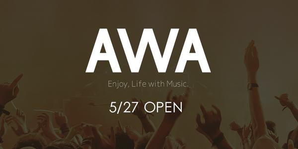 サイバーエージェントととエイベックス、5/27よりサブスクリプション型音楽配信サービス「AWA」を提供開始