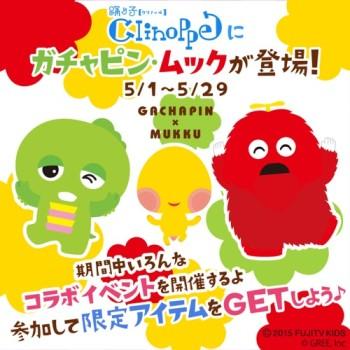 グリー、ペット育成ゲーム「踊り子クリノッペ」にてガチャピン&ムックとコラボ