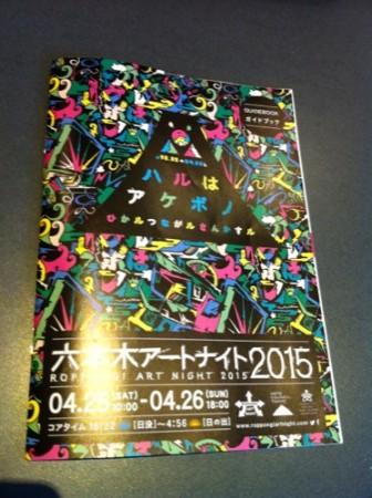 【レポート】秋田県のIngress状況がダメ過ぎるので「六本木アートナイト 2015」に参加してきた