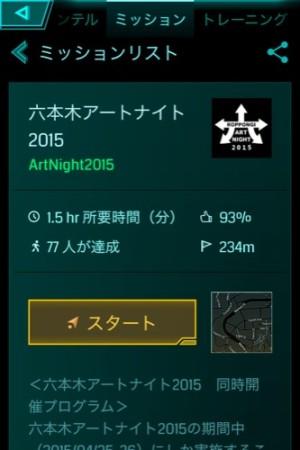 IMG_0309【レポート】秋田県のIngress状況がダメ過ぎるので「六本木アートナイト 2015」に参加してきた