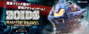 ブロードメディアとGクラスタ・グローバル、「ZOIDS」を題材としたスマホ向けアクションゲーム「ZOIDS Material Hunters」のAndroid版をリリース