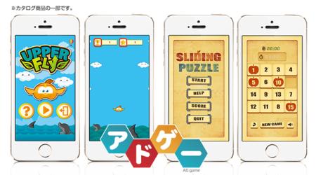 HIROPRO、「ゲームアプリカタログ」から広告媒体アプリを選べる サービス「アドゲー」を提供開始