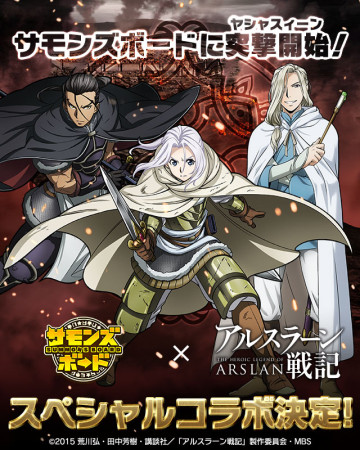 ガンホー、スマホ向けボードゲーム「サモンズボード」にてアニメ「アルスラーン戦記」とコラボ決定 Twitterキャンペーンも開始