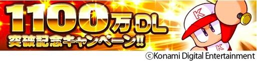 KONAMIのスマホ向け野球シミュレーションゲーム「実況パワフルプロ野球」、1100万ダウンロードを突破