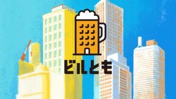 カヤック、同じオフィスビルで働く人同士がつながるスマホアプリ「ビルとも」をリリース