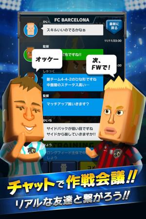カヤック、スマホ向け新作ゲーム「ポケットフットボーラー」を今夏に全世界配信 本日より事前登録受付を開始