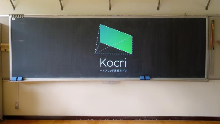 サカワとカヤック、アナログ黒板をデジタルするハイブリッド黒板アプリ「Kocri」を7月にリリース