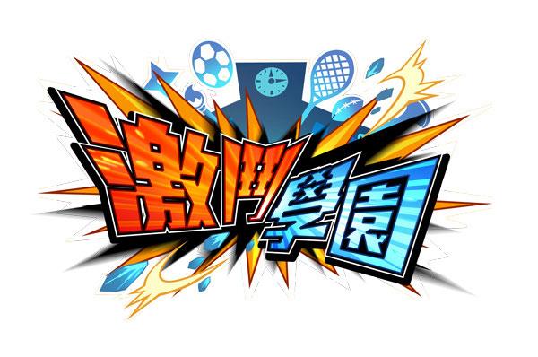 エイティング、スマホ向け激突青春アクションRPG「激突!ブレイク学園」の中文繁体字版を台湾・香港にてリリース