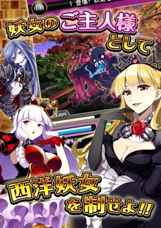 ニジボックス、カードバトルゲーム「妖女大戦D」をmixiにて提供開始
