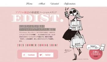 enish、アプリ×雑誌の新感覚ソーシャルメディア「EDIST.」のティザーサイトをオープン! 先行ユーザー&体験ユーザーを募集中