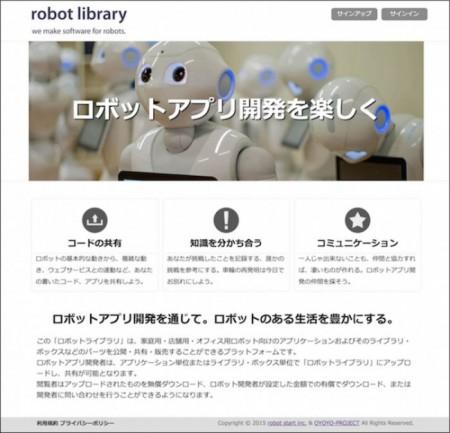 ロボットスタート、ロボットアプリのライブラリ公開・共有プラットフォーム「ロボットライブラリ」をリリース