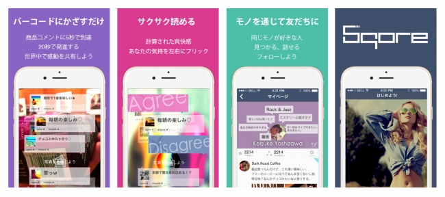 aedi works. 、バーコードからARコメントが飛び出すアプリ「Sqore」をリリース