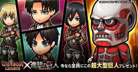 エイチーム、スマホ向けリアルタイムRPG「ユニゾンリーグ」、アニメ版「進撃の巨人」とのコラボイベントを開催決定