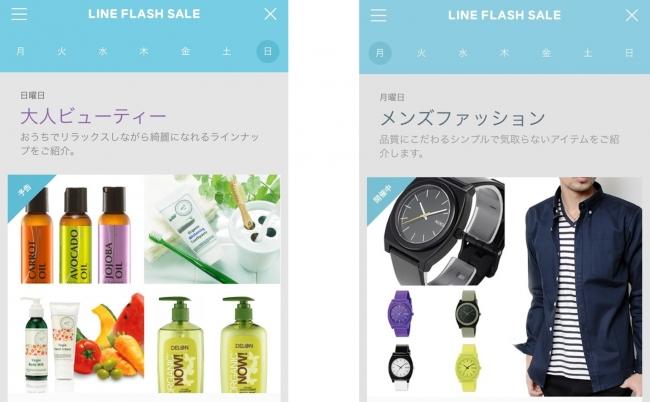 LINE、商品を1週間限定で販売するフラッシュセール事業「LINE FLASH SALE」を開始