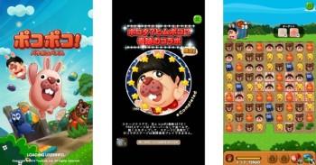 LINE、スマホ向けパズルゲーム「LINE ポコポコ」にてお笑い芸人「バナナマン」の日村勇紀さんとコラボ