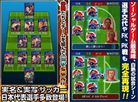 アクロディア、ヤマダゲームにてサッカー日本代表チームオフィシャルライセンスゲーム「サッカー日本代表2018ヒーローズ」の事前登録受付を開始