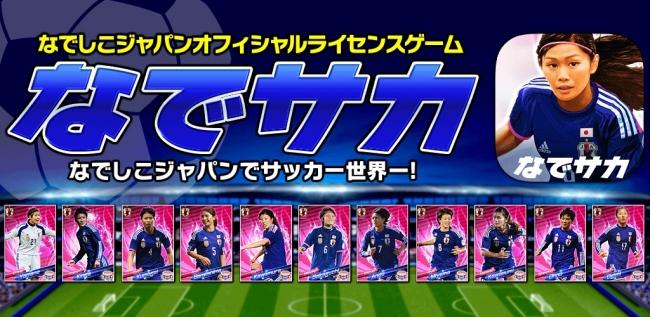 アクロディア、サッカー日本女子代表ライセンスゲーム「なでサカ~なでしこジャパンでサッカー世界一!」のAndroid版をリリース