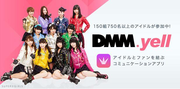 d2581-203-618983-0DMM、アイドルとファンを結ぶコミュニケーションアプリ「DMM.yell」をリリース