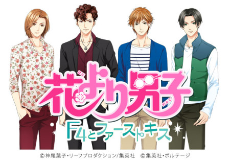 人気コミック「花より男子」が恋愛ドラマアプリ化! ボルテージ、モバイル恋愛ゲーム「花より男子~F4とファーストキス~」を7月上旬にリリース決定