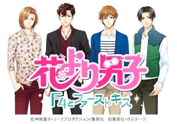 人気コミック「花より男子」が恋愛ドラマアプリ化! ボルテージ、スマホ向け恋愛ゲーム「花より男子~F4とファーストキス~」を7月上旬にリリース決定
