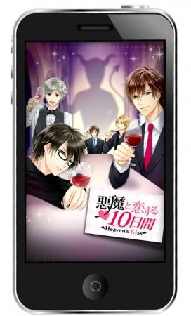 ボルテージ、LINE GAME初の恋愛ドラマアプリ「LINE 悪魔と恋する10日間 Heaven's Kiss」の事前登録受付を開始