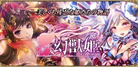 マイネット、美少女カードRPG「幻獣姫」に関してINDETAILと業務提携契約を締結