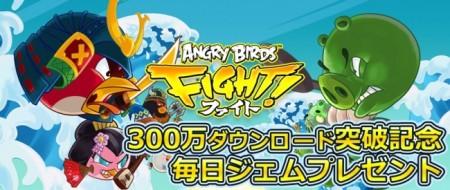 Angry Birdsシリーズの新作パズルRPG「Angry Birds Fight!」、300万ダウンロードを突破