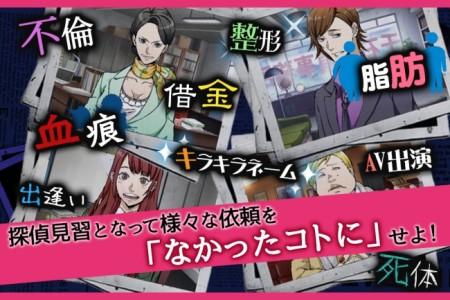 ザッパラスが女性向けゲームアプリレーベル「six doubts」を設立 第一弾タイトル「なかったコト探偵」をリリース
