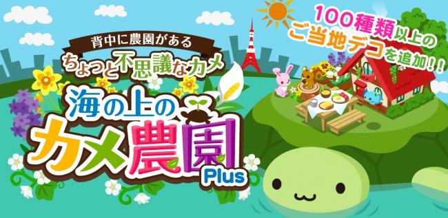 ワンオブゼム、コロプラにて農園育成型ゲーム「海の上のカメ農園Plus」を提供開始