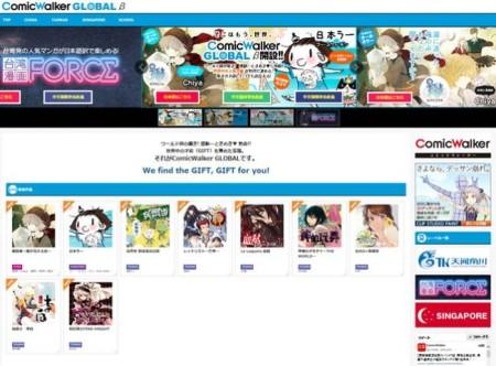 KADOKAWA、海外の漫画が無料で読めるウェブコミックサービス「ComicWalker GLOBAL」をリリース