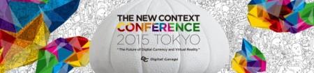 「デジタル通貨と仮想現実の未来」を語り合う デジタルガレージ、7/6-7に「THE NEW CONTEXT CONFERENCE 2015 TOKYO」を開催