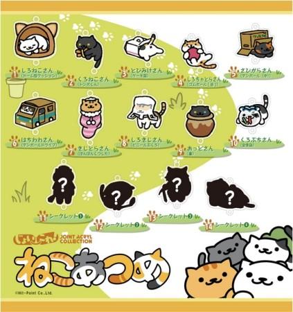 KADOKAWA、8月上旬にスマホ向け収集ゲーム「ねこあつめ」のアクリルキーホルダーを発売