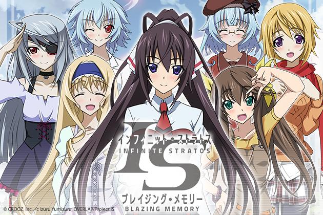 クルーズ、Mobageにて人気ラノベ/アニメ「IS」のソーシャルゲーム「IS ブレイジング・メモリー」を提供開始