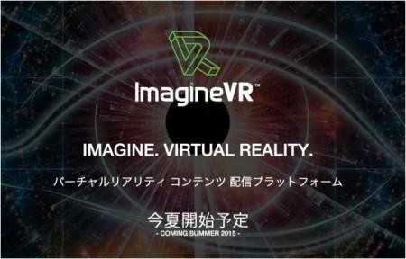VRコンテンツに特化したコンテンツプラットフォーム 「ImagineVR」、今夏よりサービス開始