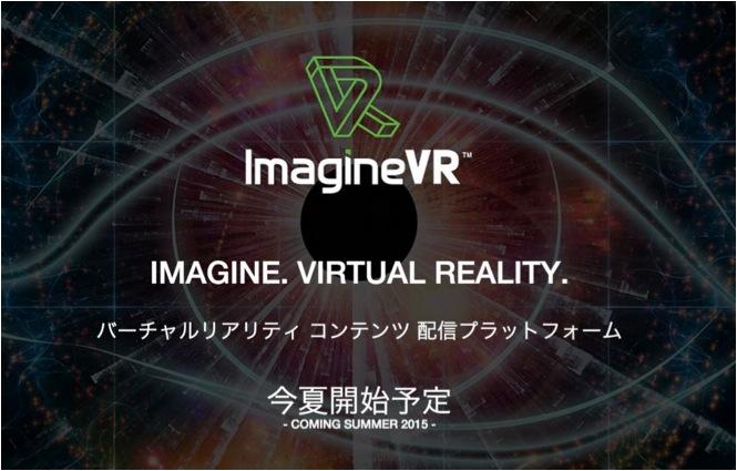 VRコンテンツに特化したコンテンツプラットフォーム 「ImagineV」、今夏よりサービス開始