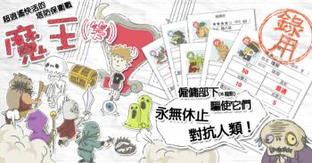 ジェーオーイー、スマホ向けタワーディフェンスゲーム「まおう(笑)」の中文繁体字版「魔王(笑)」のiOS版を台湾・香港・マカオにてリリース