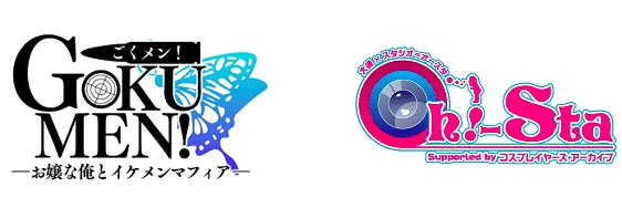 サンソフト、コスプレスタジオ「Oh!-Sta」にてBL恋愛シミュレーションゲーム「ごくメン!」とのコラボイベント「ごくメン!今夜は俺のカルネヴァーレ in Oh!-Sta」を開催