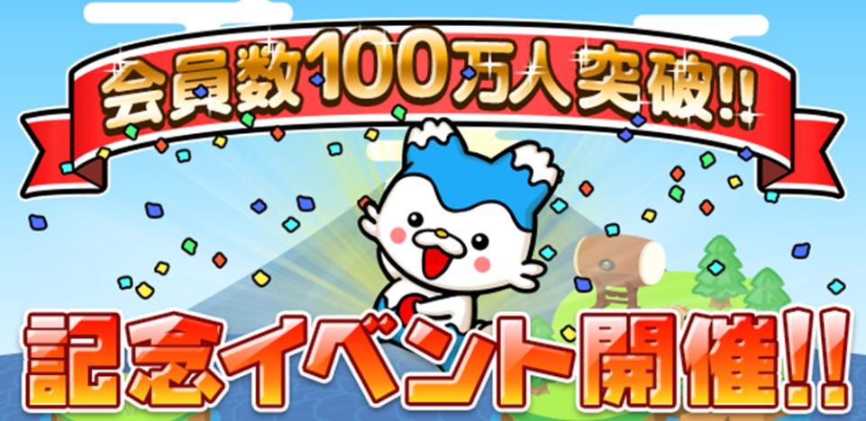 日本全国の名産品がもらえる地域連動型スマホゲーム「ごちぽん」、100万ユーザーを突破