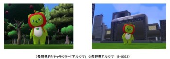 3D仮想空間「meet-me」に長野県のPRキャラ「アルクマ」が登場