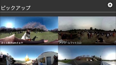 ハコスコ、360°パノラマ動画共有サービス「ハコスコストア」のアプリ版をリリース