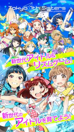 Donuts、アイドル育成リズム&アドベンチャーゲーム「Tokyo 7th シスターズ」のフルアルバムを本日発売