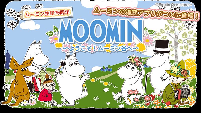 ポッピンゲームズジャパン、ムーミンのスマホ向け箱庭ゲーム「ムーミン〜ようこそ!ムーミン谷へ」のAndroid版をリリース