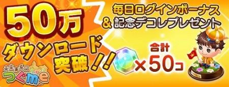 NTTドコモとプレイネクストジャパンのスマホ向け一族繁栄シミュレーションゲーム「未来家系図 つぐme」、50万ダウンロードを突破