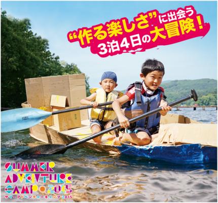 アソビズムとCA Tech Kids、長野県信濃町にて教育イベント「サマーアドベンチャーキャンプ」を開催