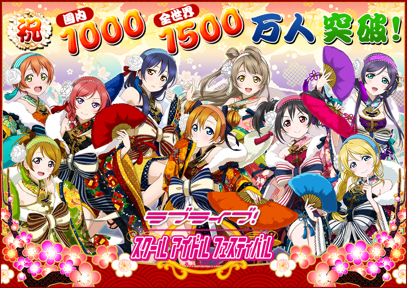 KLabの「ラブライブ!スクールアイドルフェスティバル」、全世界1500万ユーザー&日本国内1000万ユーザーを突破