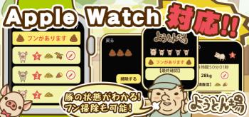 スマホ向け豚育成ゲーム「ようとん場」がAppleWatchに対応 フン掃除も可能