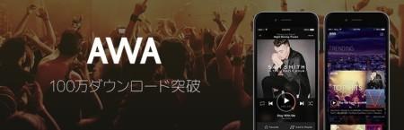 定額制音楽配信サービス「AWA」、早くも100万ダウンロードを突破